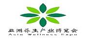 Photonics 2020(Guangdong Wellness Association)